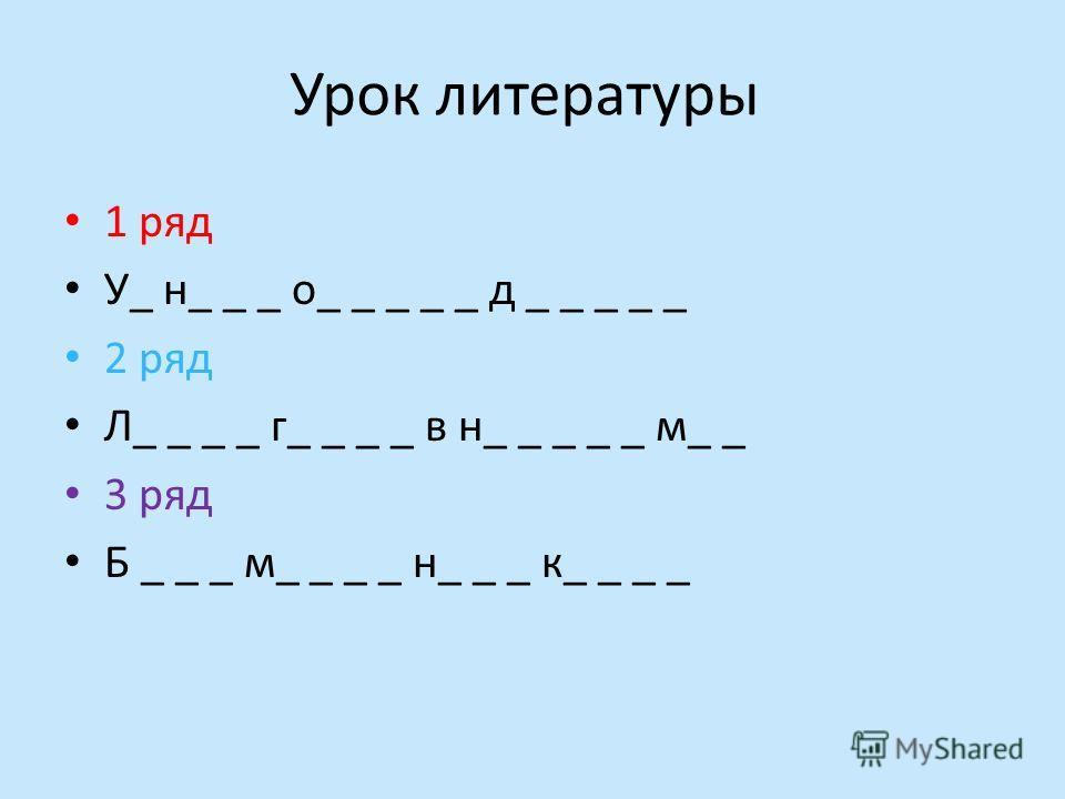 Урок литературы 1 ряд У_ н_ _ _ о_ _ _ _ _ д _ _ _ _ _ 2 ряд Л_ _ _ _ г_ _ _ _ в н_ _ _ _ _ м_ _ 3 ряд Б _ _ _ м_ _ _ _ н_ _ _ к_ _ _ _