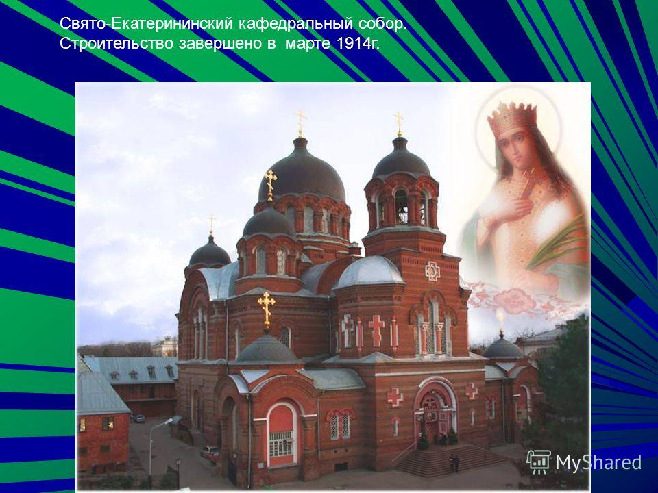 Свято-Екатерининский кафедральный собор. Строительство завершено в марте 1914г.