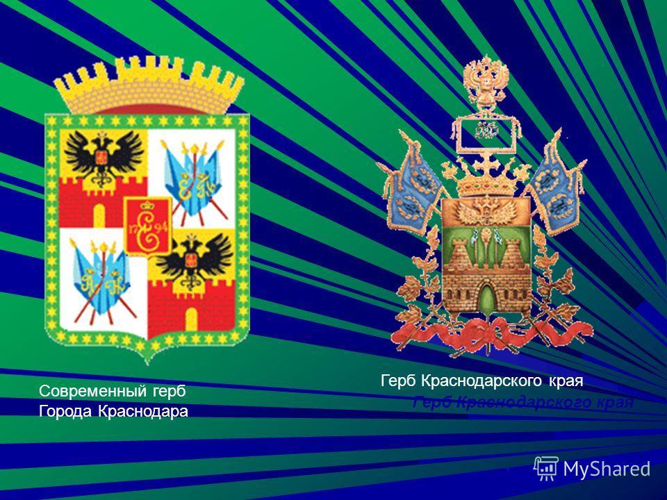 Герб Краснодарского края Современный герб Города Краснодара Герб Краснодарского края