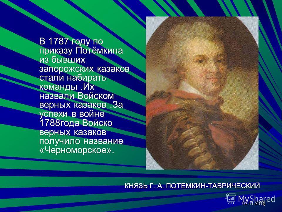 КНЯЗЬ Г. А. ПОТЕМКИН-ТАВРИЧЕСКИЙ КНЯЗЬ Г. А. ПОТЕМКИН-ТАВРИЧЕСКИЙ В 1787 году по приказу Потёмкина из бывших запорожских казаков стали набирать команды.Их назвали Войском верных казаков.За успехи в войне 1788года Войско верных казаков получило назван