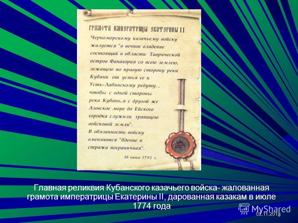 02.11.2013 8 Главная реликвия Кубанского казачьего войска- жалованная грамота императрицы Екатерины II, дарованная казакам в июле 1774 года