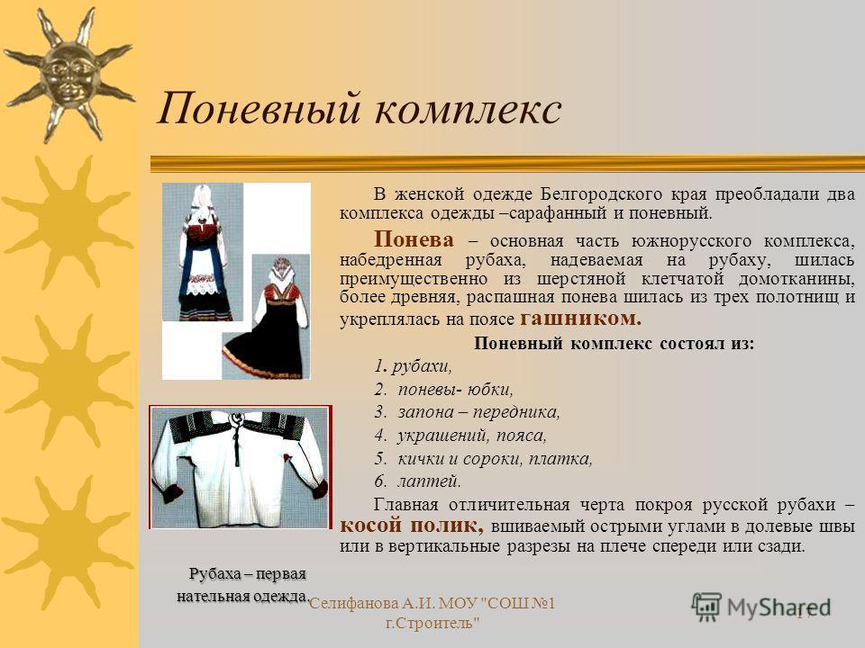 Поневный комплекс В женской одежде Белгородского края преобладали два комплекса одежды –сарафанный и поневный. Понева – основная часть южнорусского комплекса, набедренная рубаха, надеваемая на рубаху, шилась преимущественно из шерстяной клетчатой дом