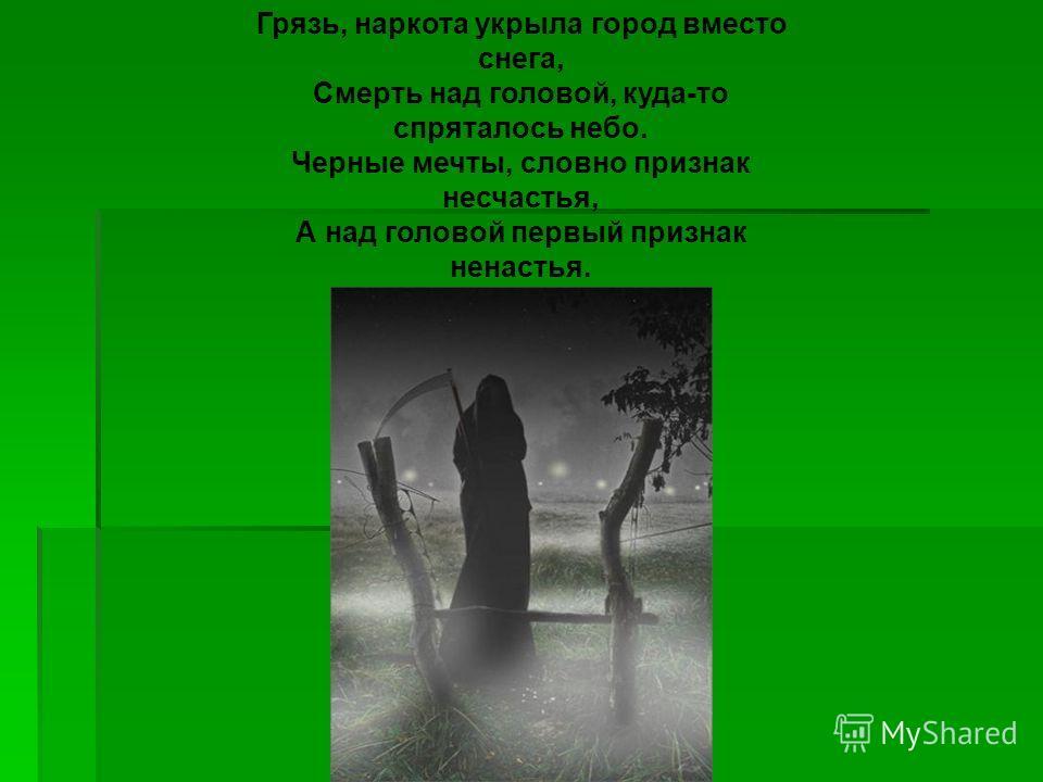 Грязь, наркота укрыла город вместо снега, Смерть над головой, куда-то спряталось небо. Черные мечты, словно признак несчастья, А над головой первый признак ненастья.