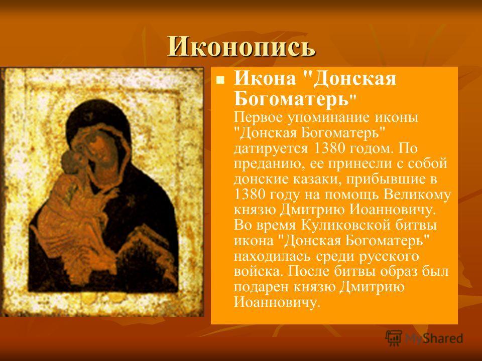 Иконопись Икона