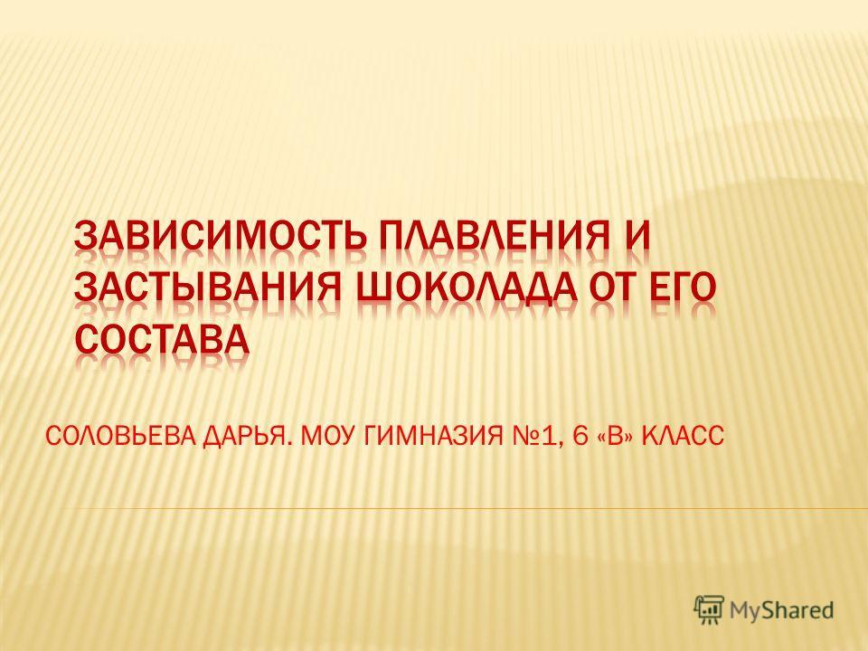 СОЛОВЬЕВА ДАРЬЯ. МОУ ГИМНАЗИЯ 1, 6 «В» КЛАСС