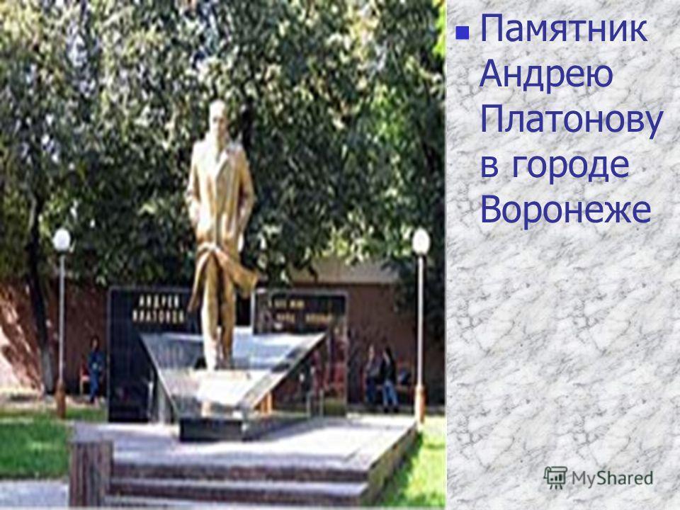 Памятник Андрею Платонову в городе Воронеже