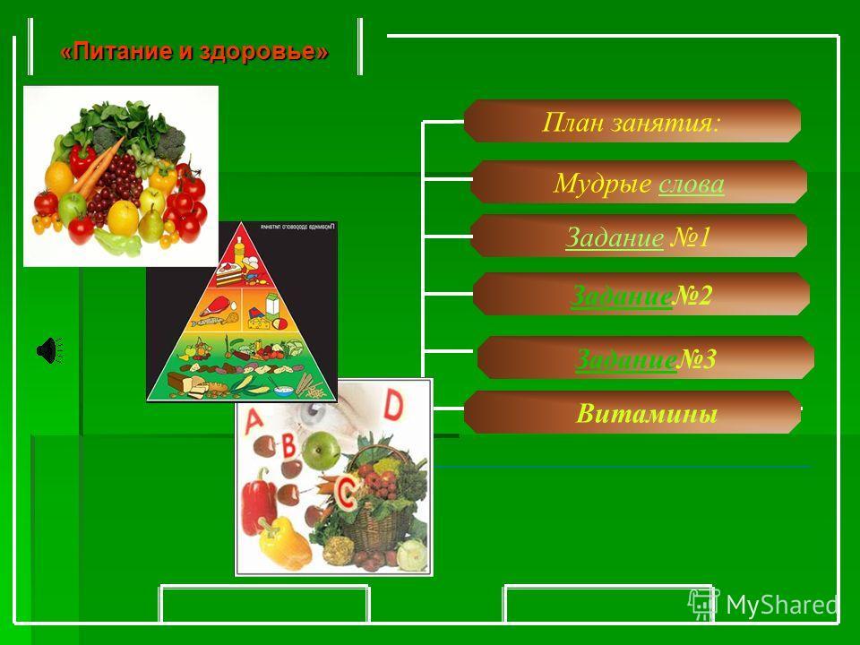 Задание 1 Витамины Мудрые слова Задание2 «Питание и здоровье» Задание3 План занятия: