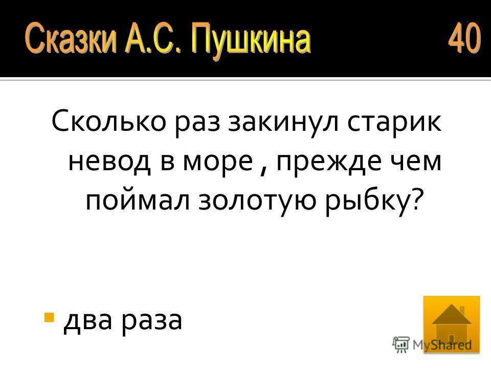 В какой сказке А.С. Пушкина « В синем небе звёзды блещут, в синем море волны хлещут»? «Сказка о царе Салтане»