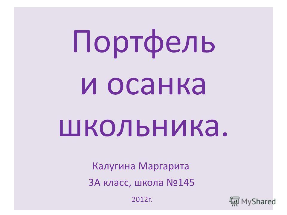 Портфель и осанка школьника. Калугина Маргарита 3А класс, школа 145 2012г.