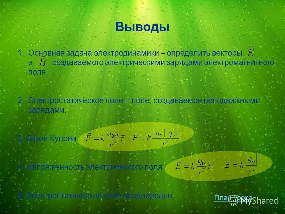 1.Основная задача электродинамики – определить векторы и создаваемого электрическими зарядами электромагнитного поля. 2.Электростатическое поле – поле, создаваемое неподвижными зарядами. 3. Закон Кулона 4. Напряженность электрического поля 5. Электро