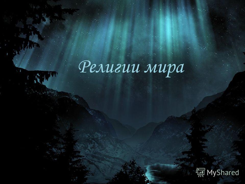 Религии мира Горская Елена Анатольевна г.Ставрополь