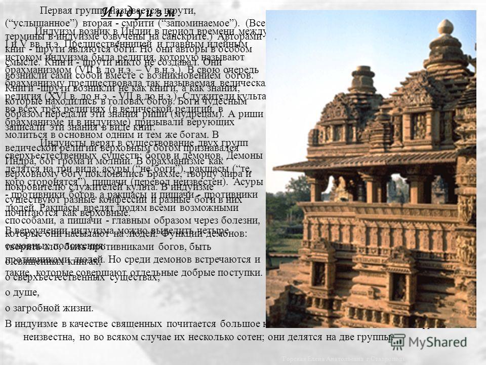 И н д у и з м Индуизм возник в Индии в период времени между I и V вв. н.э. Предшественницей и главным идейным истоком индуизма была религия, которую называют брахманизмом (VII в до н.э. – V в.н.э.). В свою очередь брахманизму предшествовала так назыв