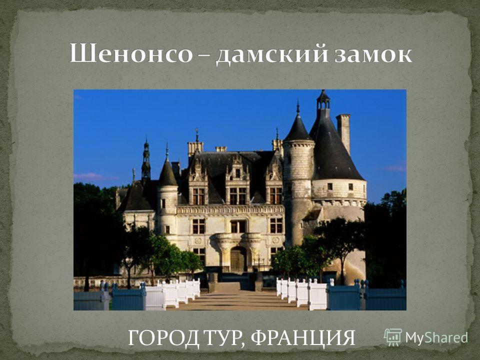 ГОРОД ТУР, ФРАНЦИЯ