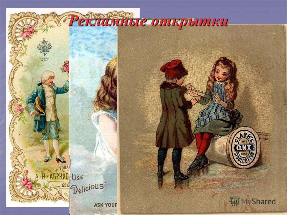 Первые открытки представляли собой монтаж из нескольких видов города и содержали надписи.