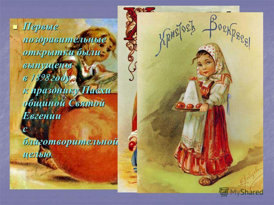 Рекламные открытки