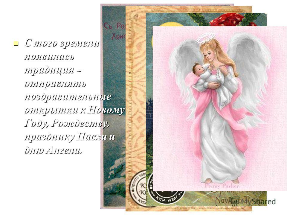 Первые поздравительные открытки были выпущены в 1898 году к празднику Пасхи общиной Святой Евгении с благотворительной целью. Первые поздравительные открытки были выпущены в 1898 году к празднику Пасхи общиной Святой Евгении с благотворительной целью