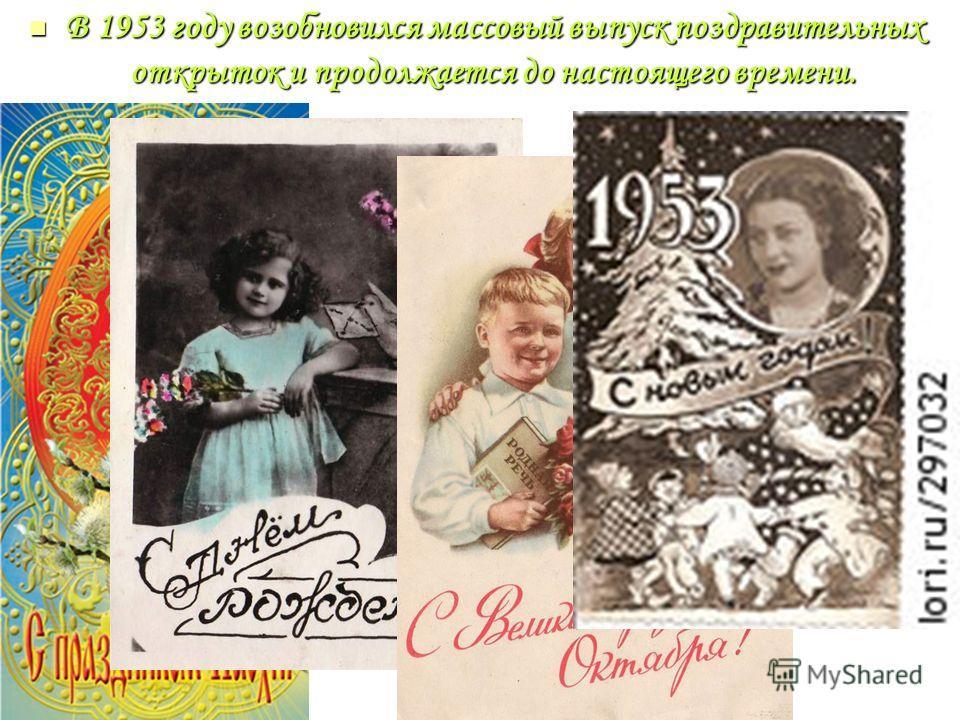 Первые советские поздравительные открытки были изданы к Новому 1942 году.