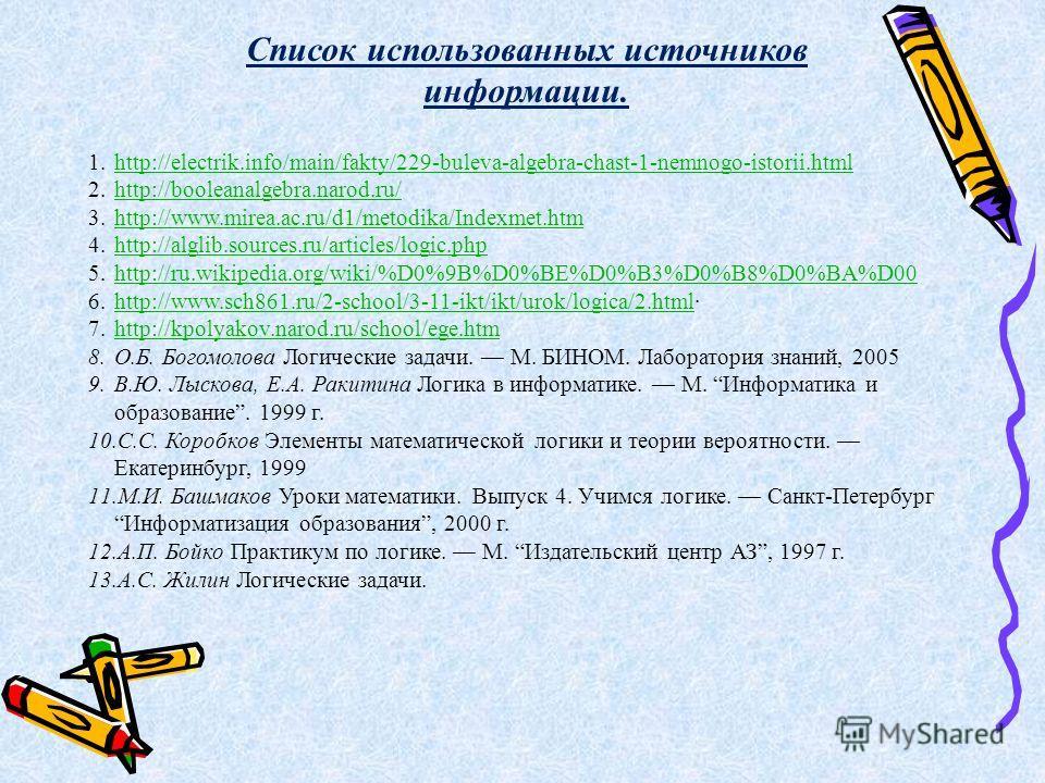 1.http://electrik.info/main/fakty/229-buleva-algebra-chast-1-nemnogo-istorii.htmlhttp://electrik.info/main/fakty/229-buleva-algebra-chast-1-nemnogo-istorii.html 2.http://booleanalgebra.narod.ru/http://booleanalgebra.narod.ru/ 3.http://www.mirea.ac.ru