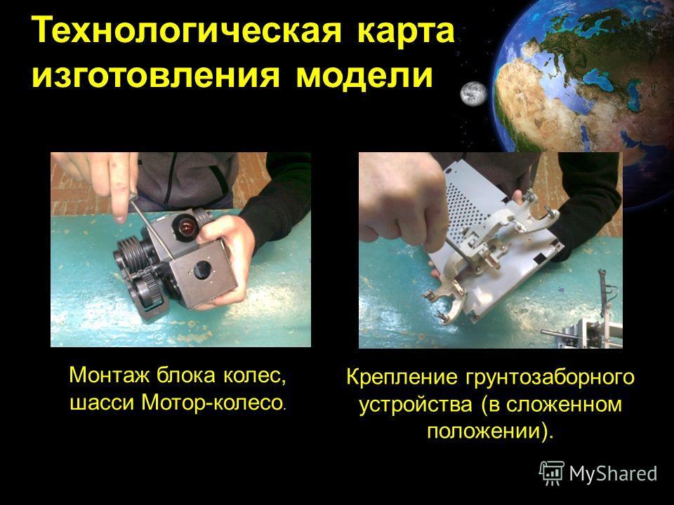 Технологическая карта изготовления модели Монтаж блока колес, шасси Мотор-колесо. Крепление грунтозаборного устройства (в сложенном положении).