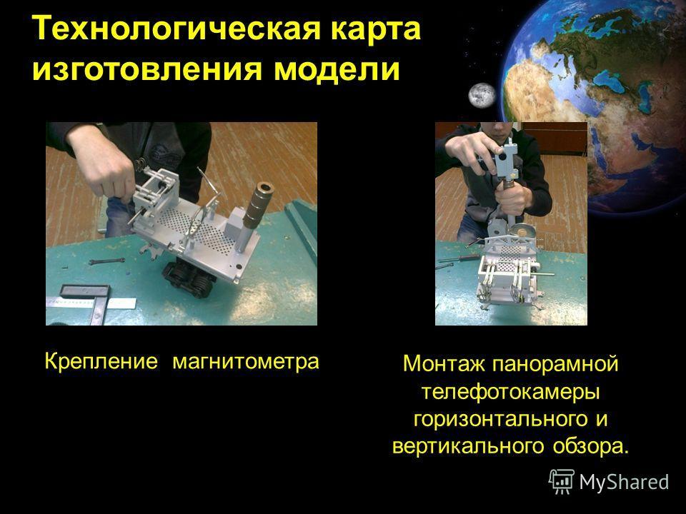Технологическая карта изготовления модели Мотор-колесо. Крепление магнитометра. Монтаж панорамной телефотокамеры горизонтального и вертикального обзора.