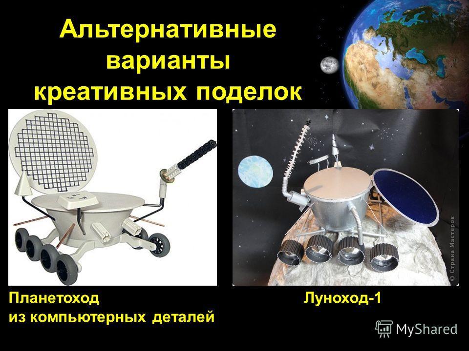 Альтернативные варианты креативных поделок Планетоход из компьютерных деталей Луноход-1