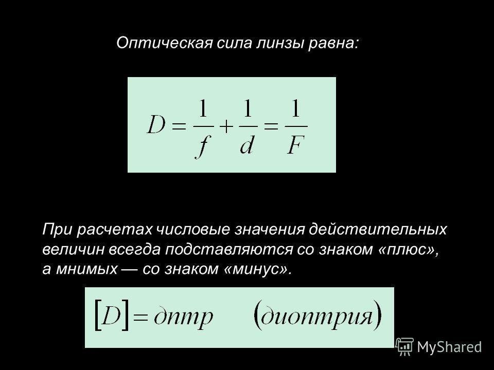 Оптическая сила линзы равна: При расчетах числовые значения действительных величин всегда подставляются со знаком «плюс», а мнимых со знаком «минус».
