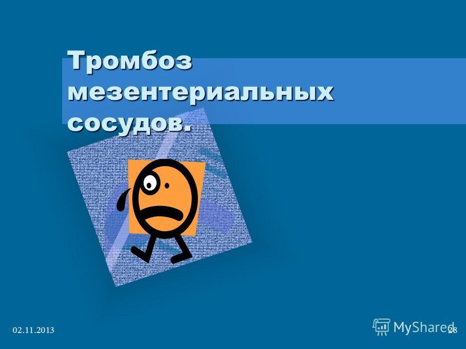 02.11.201328 Тромбоз мезентериальных сосудов.