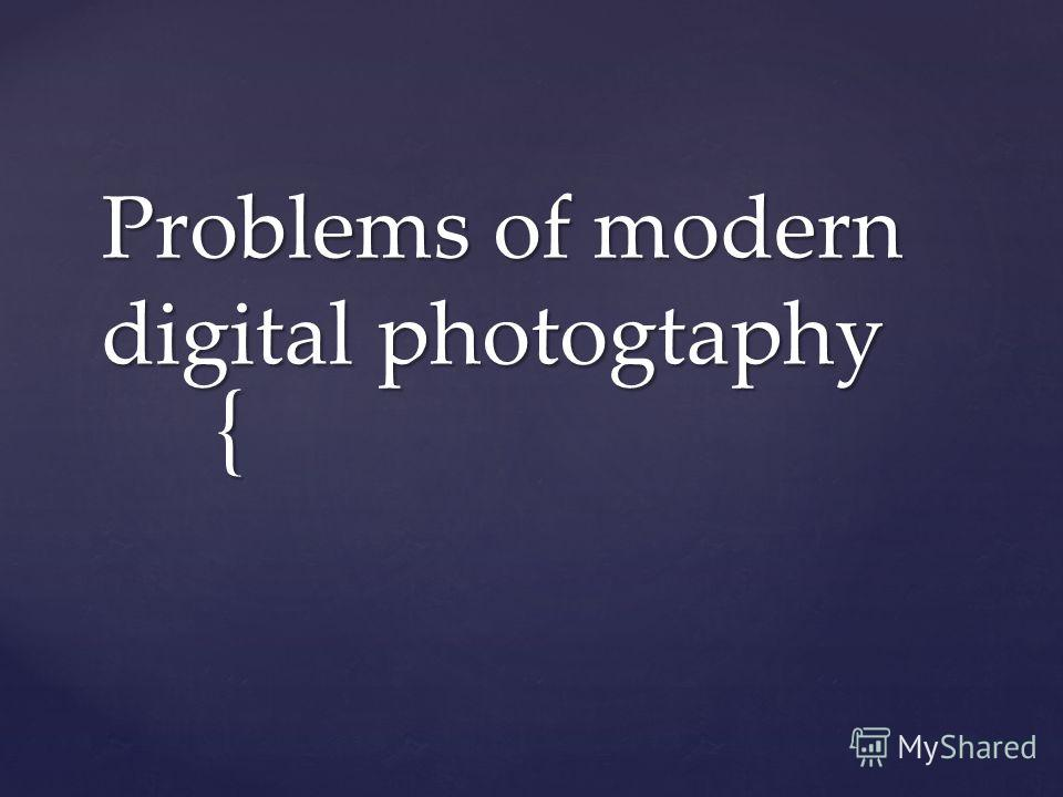 { Problems of modern digital photogtaphy