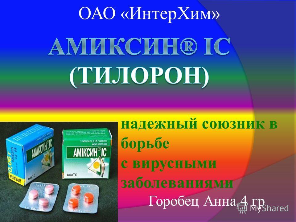 ОАО «ИнтерХим» надежный союзник в борьбе с вирусными заболеваниями Горобец Анна 4 гр