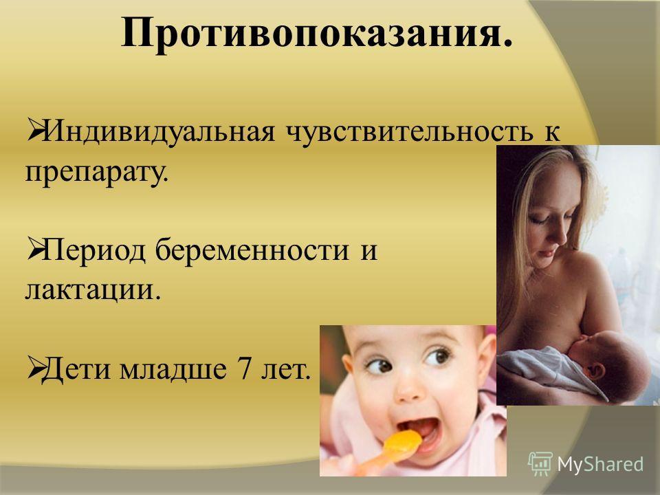 Противопоказания. Индивидуальная чувствительность к препарату. Период беременности и лактации. Дети младше 7 лет.