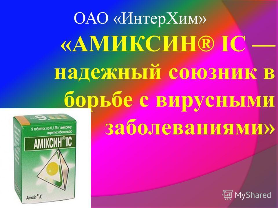 «АМИКСИН® ІС надежный союзник в борьбе с вирусными заболеваниями» ОАО «ИнтерХим»