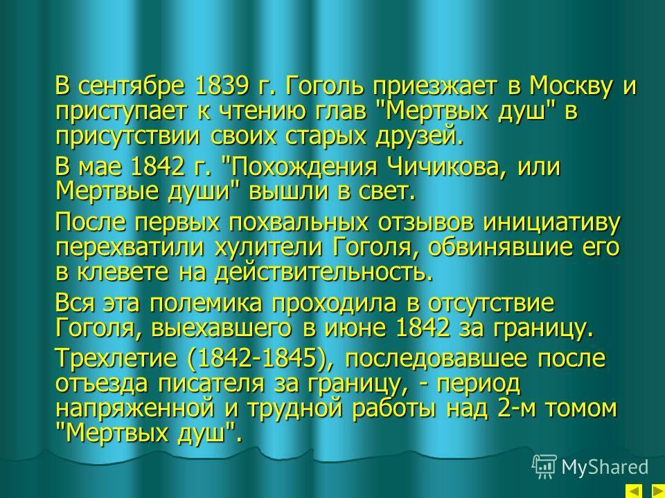 В сентябре 1839 г. Гоголь приезжает в Москву и приступает к чтению глав