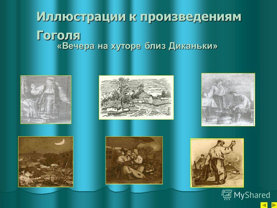 Иллюстрации к произведениям Гоголя «Вечера на хуторе близ Диканьки»