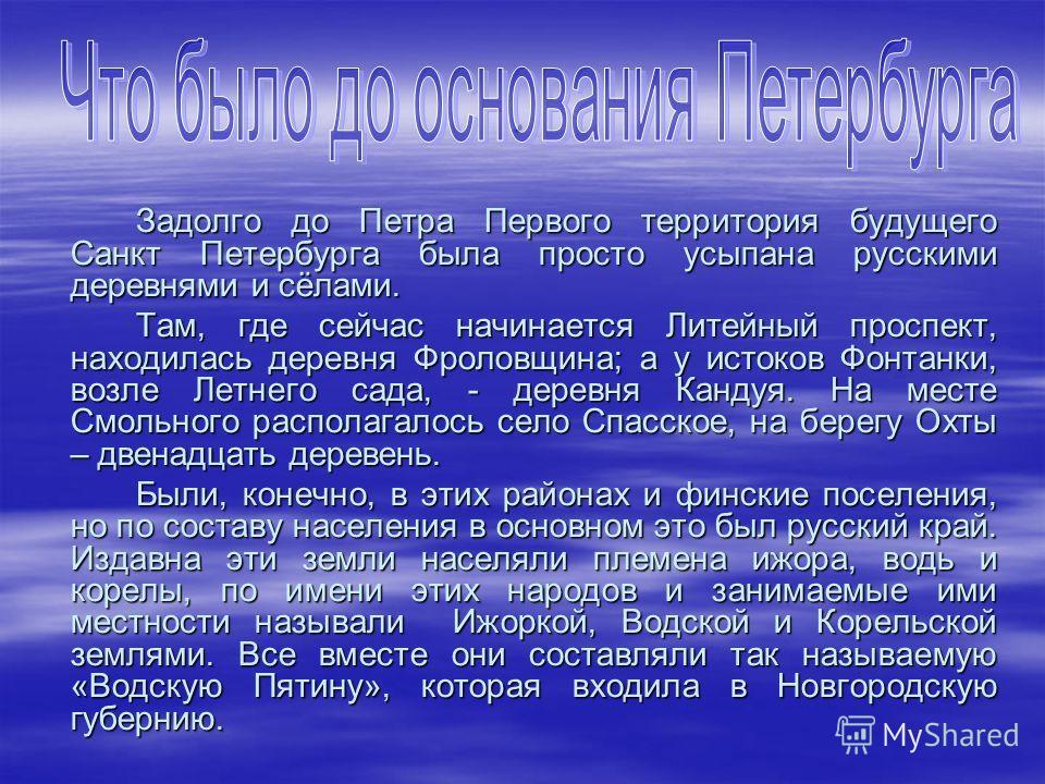 . Задолго до Петра Первого территория будущего Санкт Петербурга была просто усыпана русскими деревнями и сёлами. Задолго до Петра Первого территория будущего Санкт Петербурга была просто усыпана русскими деревнями и сёлами. Там, где сейчас начинается