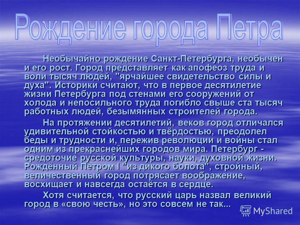 . Необычайно рождение Санкт-Петербурга, необычен и его рост. Город представляет как апофеоз труда и воли тысяч людей,
