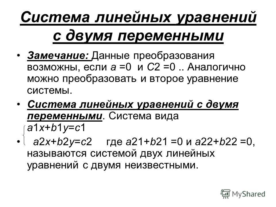 Система линейных уравнений с двумя переменными Замечание: Данные преобразования возможны, если a =0 и C2 =0.. Аналогично можно преобразовать и второе уравнение системы. Система линейных уравнений с двумя переменными. Система вида a1x+b1y=c1 a2x+b2y=c