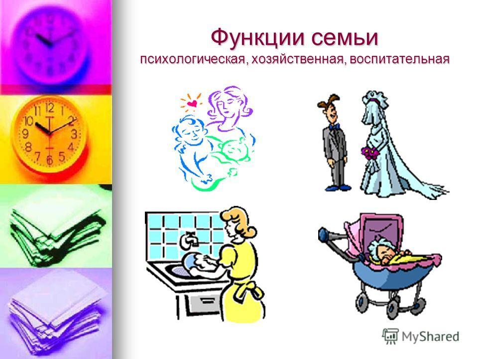 Функции семьи психологическая, хозяйственная, воспитательная