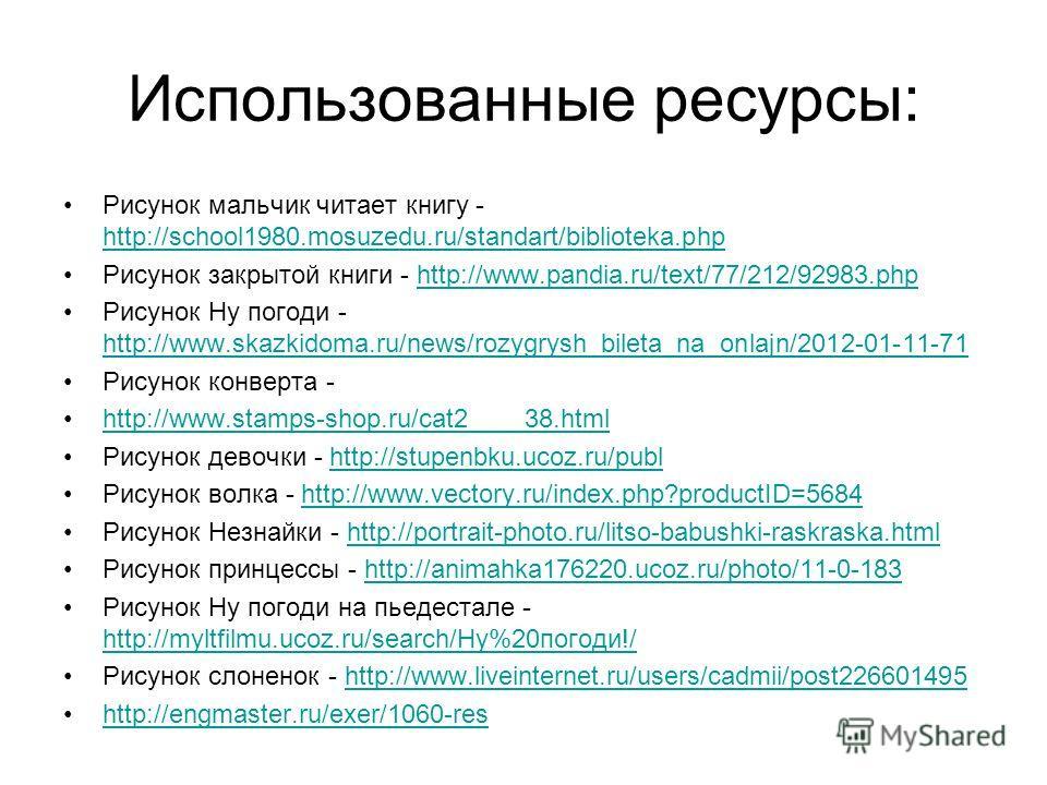 Использованные ресурсы: Рисунок мальчик читает книгу - http://school1980.mosuzedu.ru/standart/biblioteka.php http://school1980.mosuzedu.ru/standart/biblioteka.php Рисунок закрытой книги - http://www.pandia.ru/text/77/212/92983.phphttp://www.pandia.ru