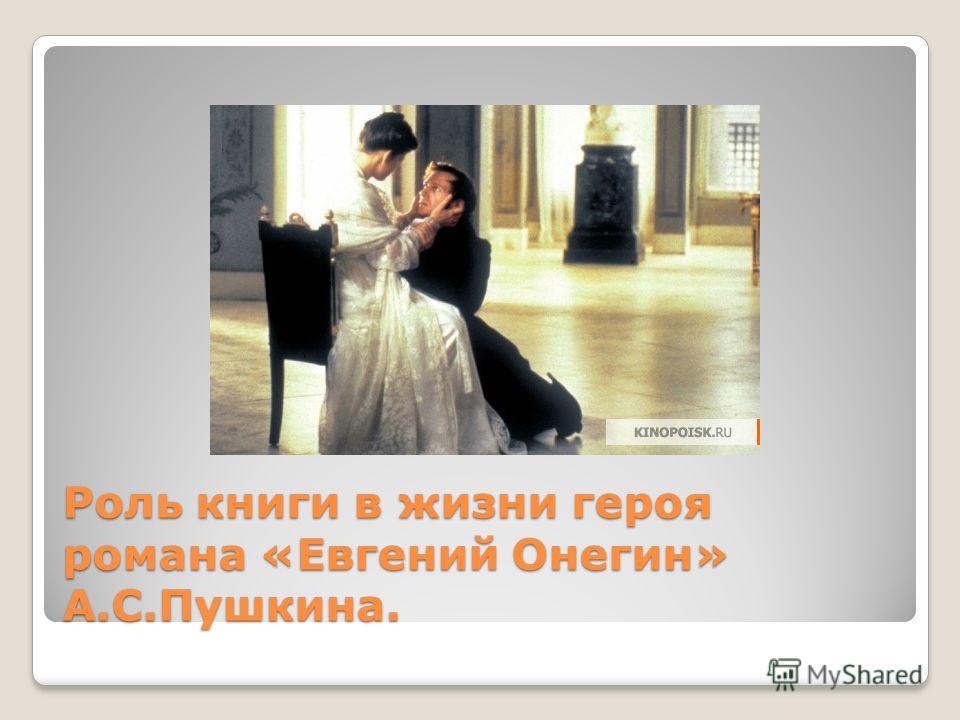 Роль книги в жизни героя романа «Евгений Онегин» А.С.Пушкина.