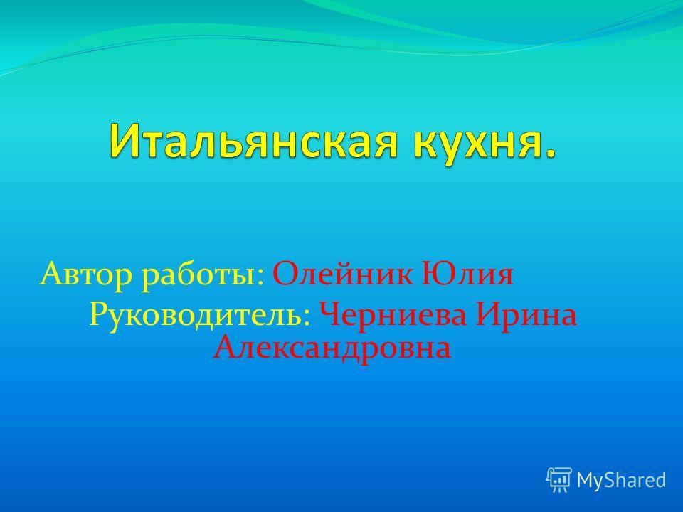 Автор работы: Олейник Юлия Руководитель: Черниева Ирина Александровна