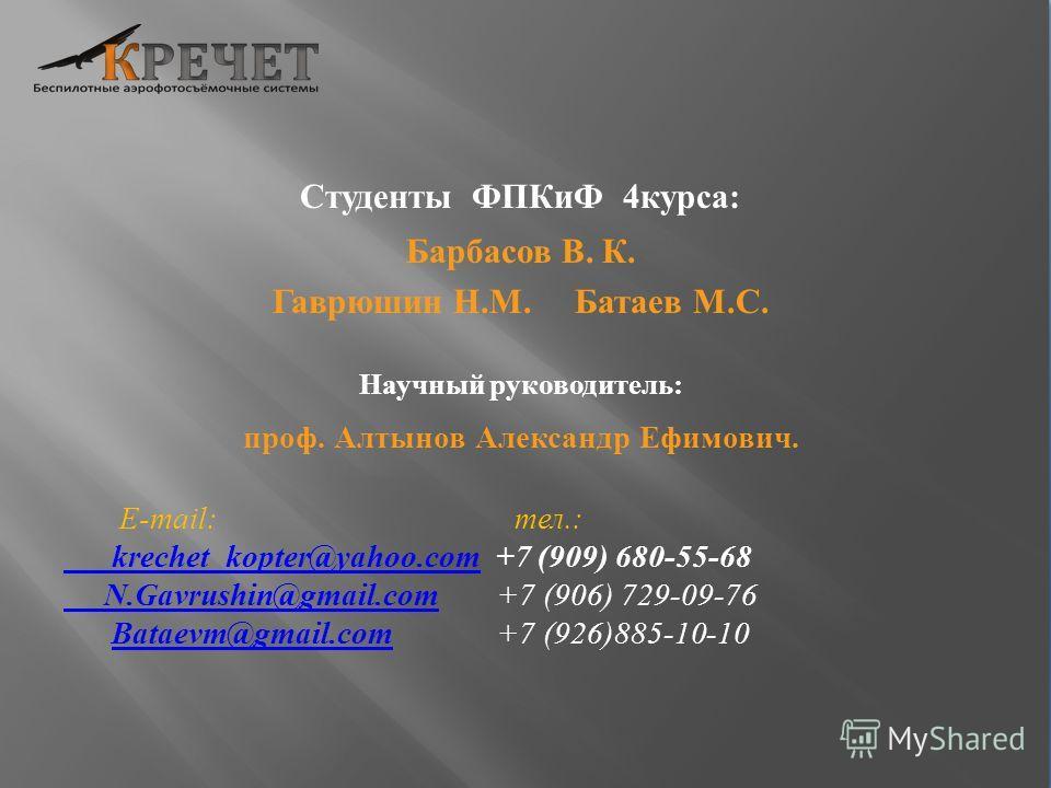 Студенты ФПКиФ 4курса: Барбасов В. К. Гаврюшин Н.М. Батаев М.С. Научный руководитель: проф. Алтынов Александр Ефимович. E-mail: тел.: krechet_kopter@yahoo.com krechet_kopter@yahoo.com +7 (909) 680-55-68 N.Gavrushin@gmail.com N.Gavrushin@gmail.com +7