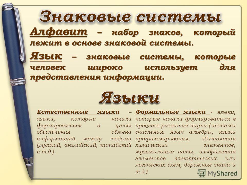 Естественные языки – языки, которые начали формироваться в целях обеспечения обмена информацией между людьми (русский, английский, китайский и т.д.). Формальные языки - языки, которые начали формироваться в процессе развития науки (системы счисления,
