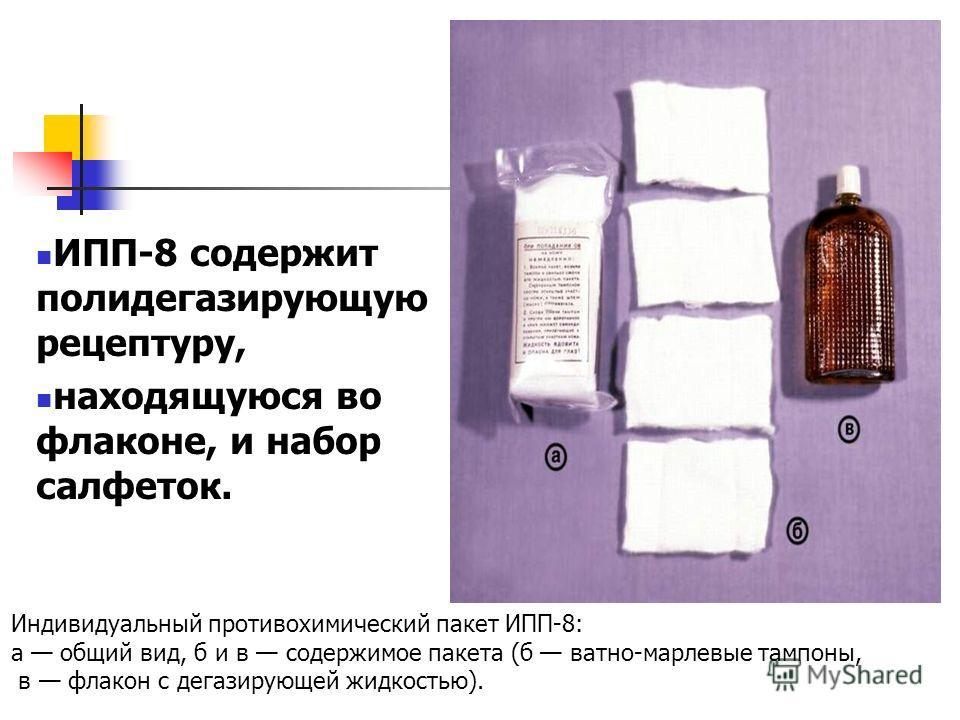Индивидуальный противохимический пакет ИПП-8: а общий вид, б и в содержимое пакета (б ватно-марлевые тампоны, в флакон с дегазирующей жидкостью). ИПП-8 содержит полидегазирующую рецептуру, находящуюся во флаконе, и набор салфеток.