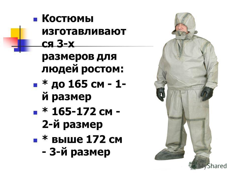 Костюмы изготавливают ся 3-х размеров для людей ростом: * до 165 см - 1- й размер * 165-172 см - 2-й размер * выше 172 см - 3-й размер