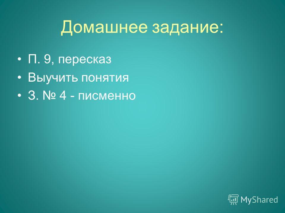 Домашнее задание: П. 9, пересказ Выучить понятия З. 4 - писменно