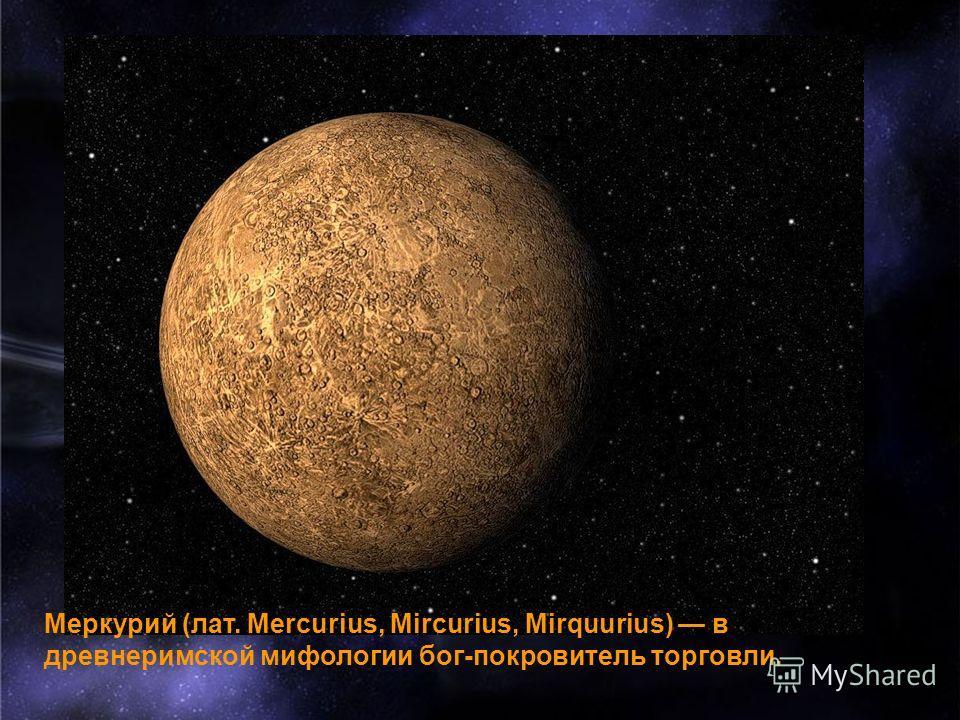 Меркурий (лат. Mercurius, Mircurius, Mirquurius) в древнеримской мифологии бог-покровитель торговли.