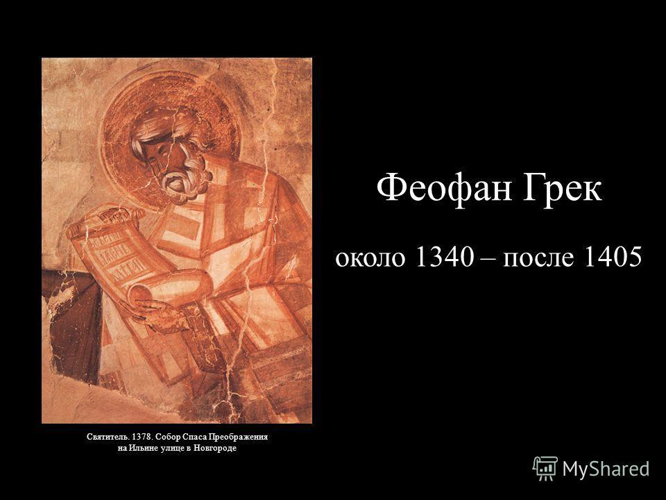 Феофан Грек около 1340 – после 1405 Святитель. 1378. Собор Спаса Преображения на Ильине улице в Новгороде