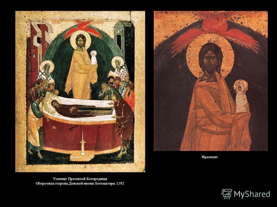 Успение Пресвятой Богородицы Оборотная сторона Донской иконы Богоматери. 1392 Фрагмент