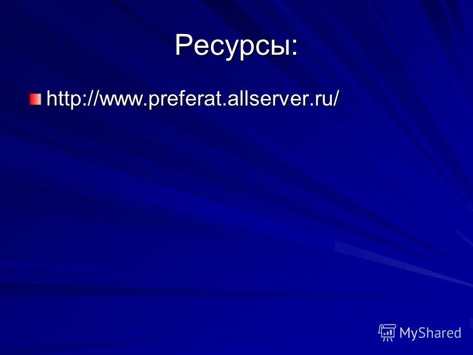Ресурсы: http://www.preferat.allserver.ru/