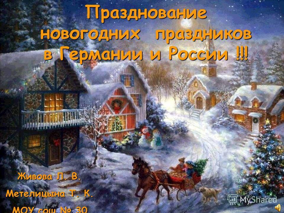 Празднование новогодних праздников в Германии и России !!! Живова Л. В. Метелицына Т. К. МОУ сош 30